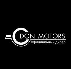 Дон-Моторс