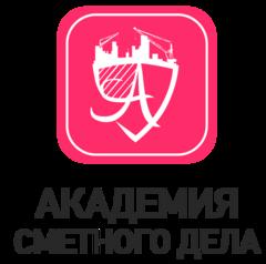 Академия Сметного Дела