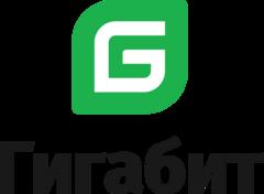 Гигабит