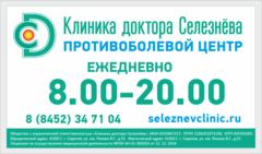 Клиника доктора Селезнева