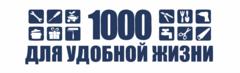 1000 ДЛЯ УДОБНОЙ ЖИЗНИ