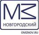 МЗ Новгородский