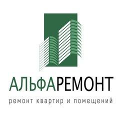 Альфа Ремонт