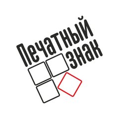 Печатный знак