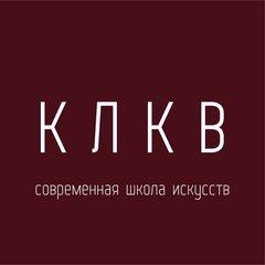 КЛКВ Современная школа искусств