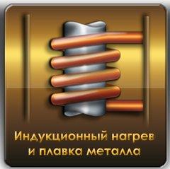 Завод преобразователей ТВЧ
