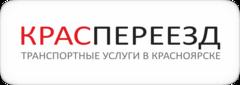КрасПереезд