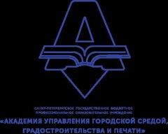 СПб ГБПОУ Академия управления городской средой, градостроительства и печати