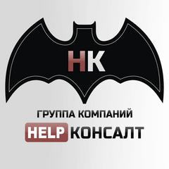 Группа компаний ХЭЛП Консалт