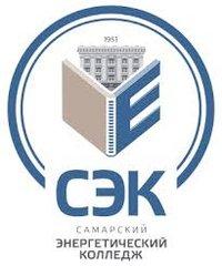 ГБПОУ Самарский Энергетический колледж