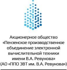 ППО ЭВТ имени В.А. Ревунова