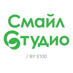 СмайлСтудио