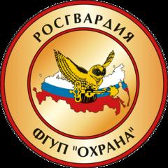 Калининградский Филиал ФГУП Охрана Федеральной Службы Войск Национальной Гвардии Российской Федерации