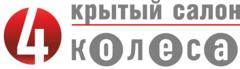 АвтоМиксТрейд / 4Колеса