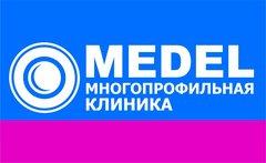 МЕДЕЛ, Многопрофильная Клиника
