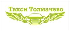Такси Толмачево