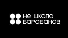 Не Школа Барабанов (ИП Шардаков Антон Игоревич)