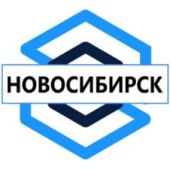 Союзгруз-Новосибирск