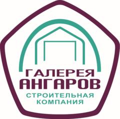 Галерея Ангаров