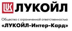 ЛУКОЙЛ-Интер-Кард