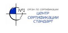 Центр испытаний Стандарт