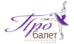 Школа балета ПроБалет