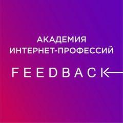 Онлайн-академия интернет-профессий FEEDBACK
