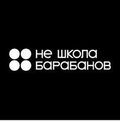 Не Школа Барабанов (ИП Пулин Игорь Борисович)