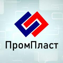 ПромПласт