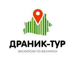 ДРАНИК-ТУР