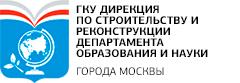 ГКУ Дирекция по строительству и реконструкции ДОНМ