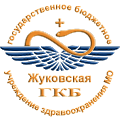 ГБУЗ МО «Жуковская городская клиническая больница»