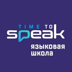 Языковой центр Time to Speak