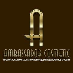 Амбассадор Косметик