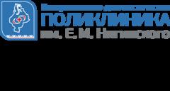 Поликлиника консультативно-диагностическая им. Е.М. Нигинского