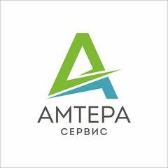 Амтера- сервис