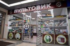 Пультовик Киров сеть магазинов