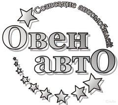 Фирма Овен-Авто