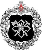 УСР № 533 ФГУП ГВСУ № 5