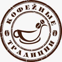 Кофейные традиции