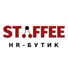 HR-бутик STAFFEE