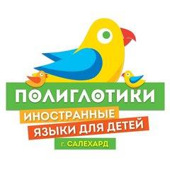Детский языковой центр Полиглотики (ИП Кочетова Татьяна Алексеевна)