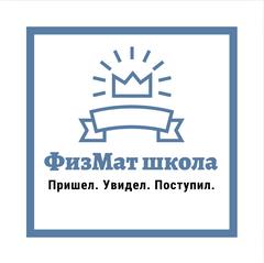 Физмат Школа