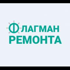 Флагман Ремонта