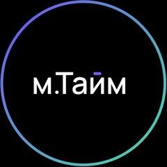 М.Тайм