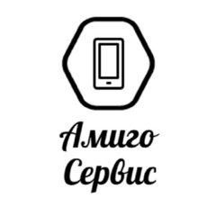 Амиго-Сервис