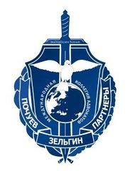 Международная Коллегия Адвокатов Города Москвы Почуев, Зельгин и Партнеры