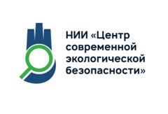 НИИ Центр современной экологической безопасности