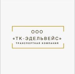 ТК - Эдельвейс