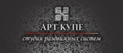 АРТ-КУПЕ
